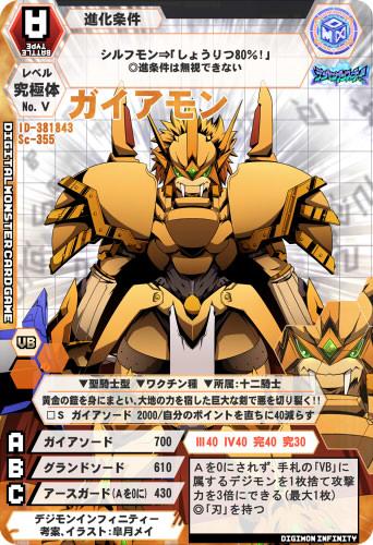 ガイアモン カード 02