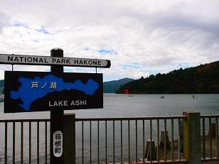 芦ノ湖1e