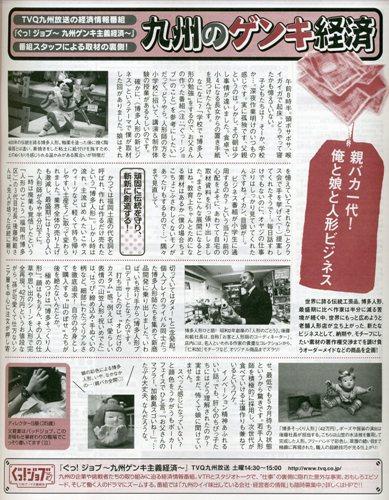 九州のゲンキ経済075