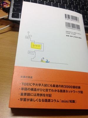 『つながる英単語』カバー表4