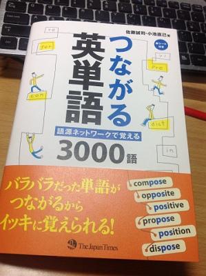 『つながる英単語』カバー表1