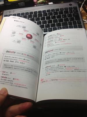 『つながる英単語』本文