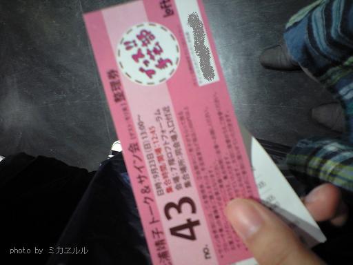 12.09.23ブッスチケットCA391925001