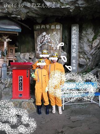 12.10.08龍河洞の入り口DSCF0246