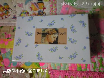 13.01プレゼント小さな小箱1CA392011
