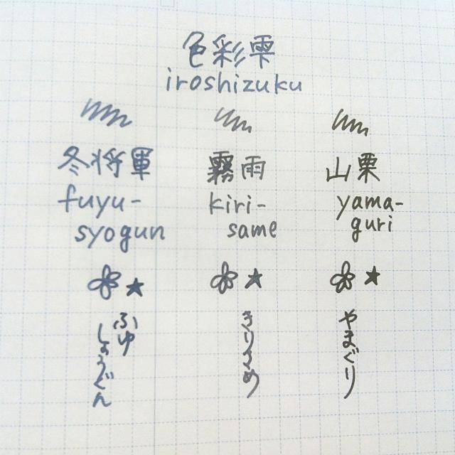 色彩雫onほぼ日手帳:冬将軍、霧雨、山栗