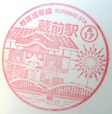 stamp-toei-a-17-kuramae