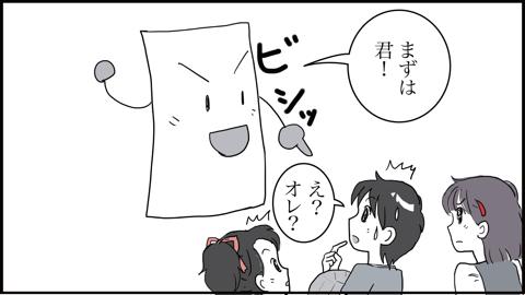 1泣いて8(変換後)