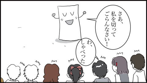1泣いて6(変換後)