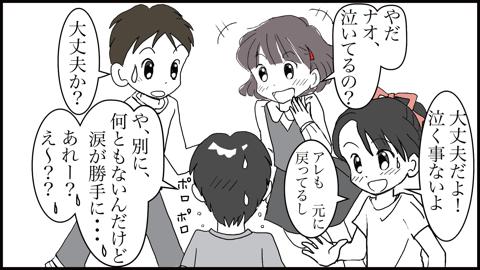 1泣いて16(変換後)