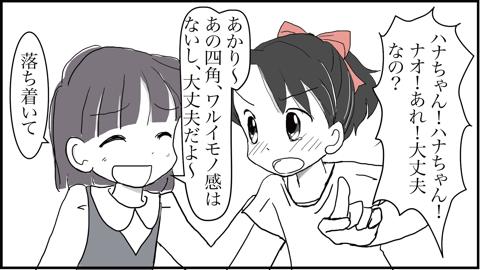 1泣いて11(変換後)