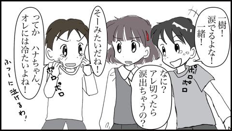 1泣いて19(変換後)