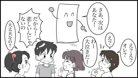 1泣いて17(変換後)