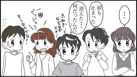 1泣いて31(変換後)