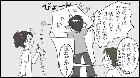 1泣いて27(変換後)