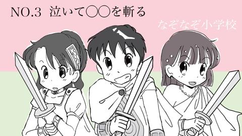 3泣いて0(変換後)