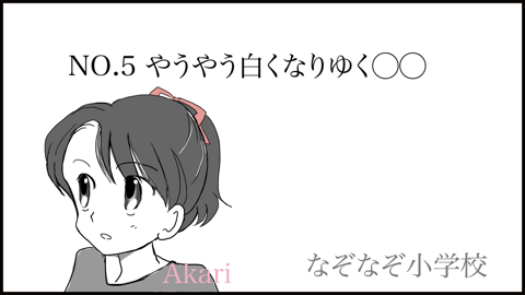 5やう1(変換後)