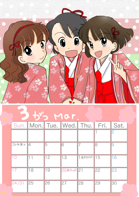 カレンダー全体3月(変換後)
