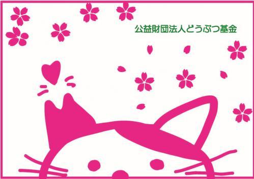 さくらねこ長方形sakuraのコピー