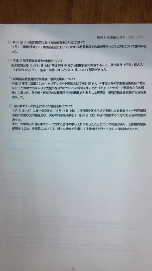 2012-10-25_14-52-45_35_convert_20121025150753.jpg