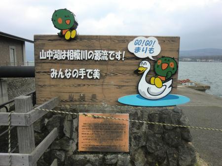 山中湖・相模川源流