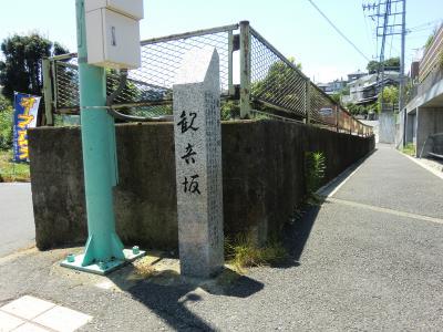 観音坂の碑