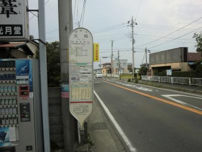 すのこ橋矢崎バス停
