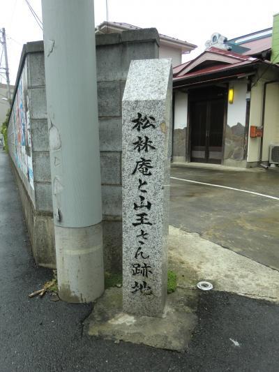 松林庵と山王さん跡地の碑