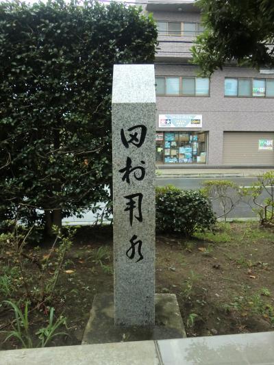 田村用水の碑