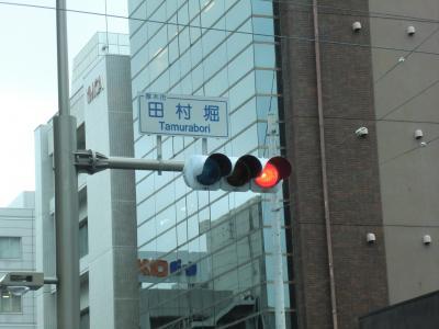 田村掘信号