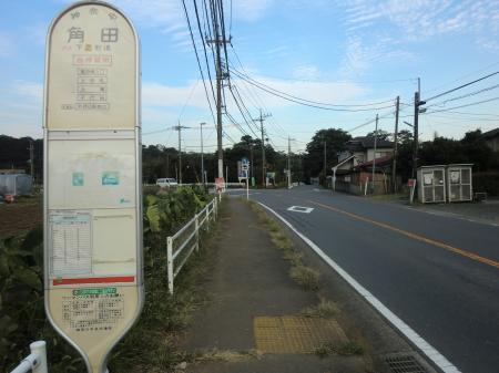 横須賀水道みち角田バス停