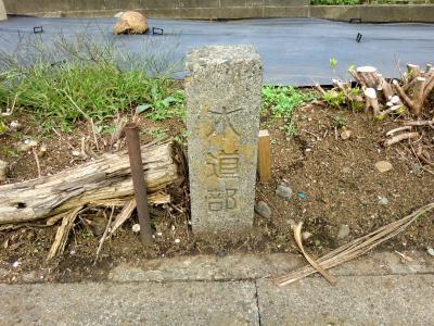 横須賀市水道部の杭