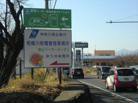 津久井発電所入り口案内看板