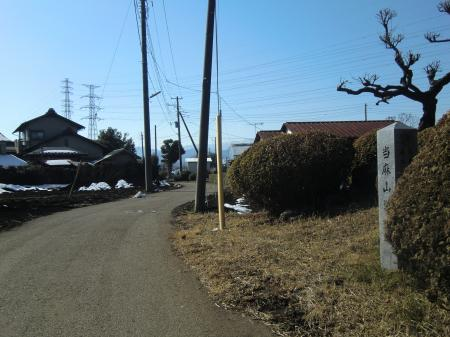 当麻山道の道標