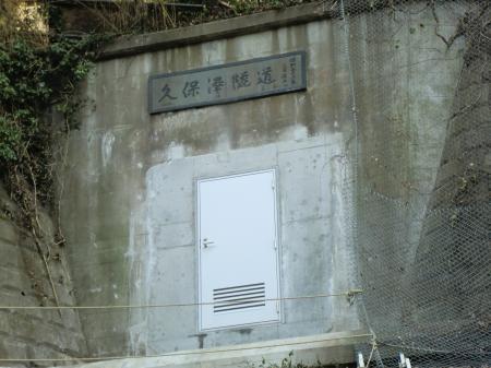 相模原畑地灌漑用水路・久保澤隧道