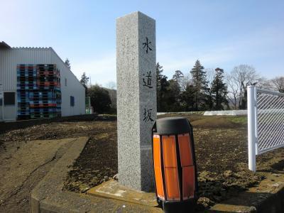 水道坂の碑