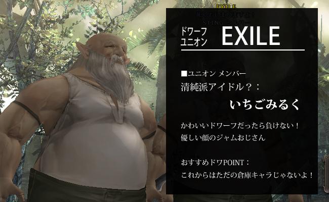 exile007.jpg