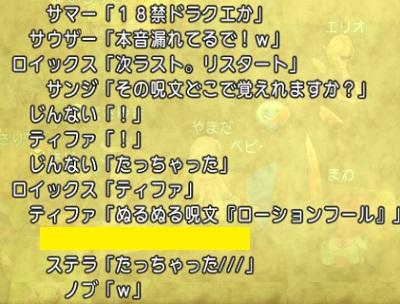 DQXGame 2014-11-14 00-31-10-554