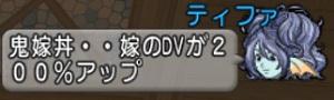 DQXGame 2014-11-14 00-41-02-915