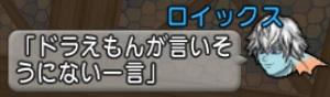 DQXGame 2014-11-14 01-25-39-419