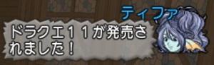 DQXGame 2014-11-14 01-47-25-764