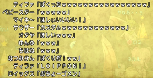 DQXGame 2014-11-14 02-00-20-409