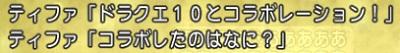 DQXGame 2014-11-14 02-00-27-632
