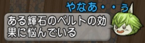 DQXGame 2014-11-14 02-09-36-430