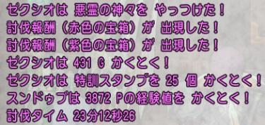 DQXGame 2014-11-16 03-37-28-909