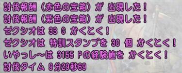 DQXGame 2014-11-20 00-57-21-280