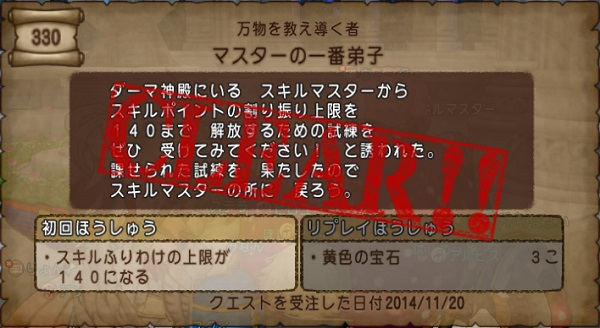 DQXGame 2014-11-20 23-56-17-360