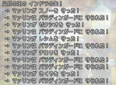 DQXGame 2014-12-01 01-10-22-068