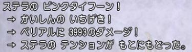 DQXGame 2014-12-03 01-14-49-528