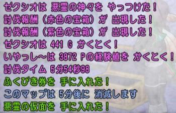 DQXGame 2014-12-03 01-15-17-365